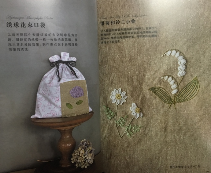 Ribbon Embroidery Designs by poritorie - Japanese Craft Book (In Chinese)