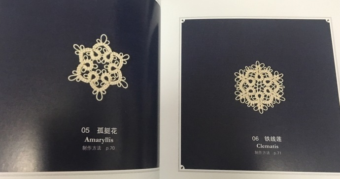 Needle Tatting Lace Book - Japanese Craft Book (In Chinese)