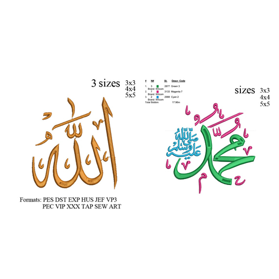 Allah and Mohamad name in arabic 02 designs embroidery design embroidery pattern