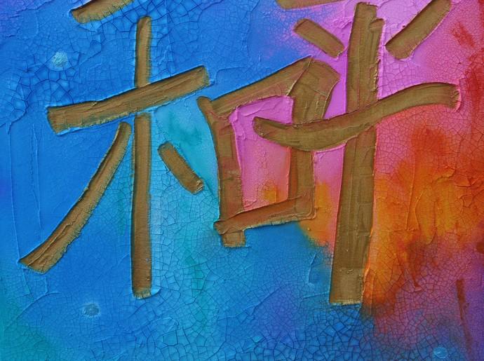 Zen Peace & Harmony Abstract Organic Mixed Media Art by Rebecca Beal