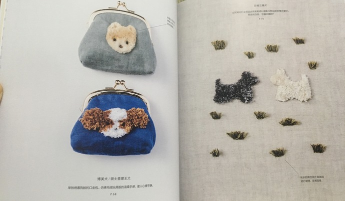 Cute Dog Embroidery Designs - Japanese Craft Book (In Chinese)