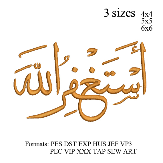 Astaghfiro Allah embroidery embroidery design,استغفر الله embroidery pattern N