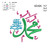 Islamic calligraphy embroidery Islamic set 17 embroidery designs, embroidery