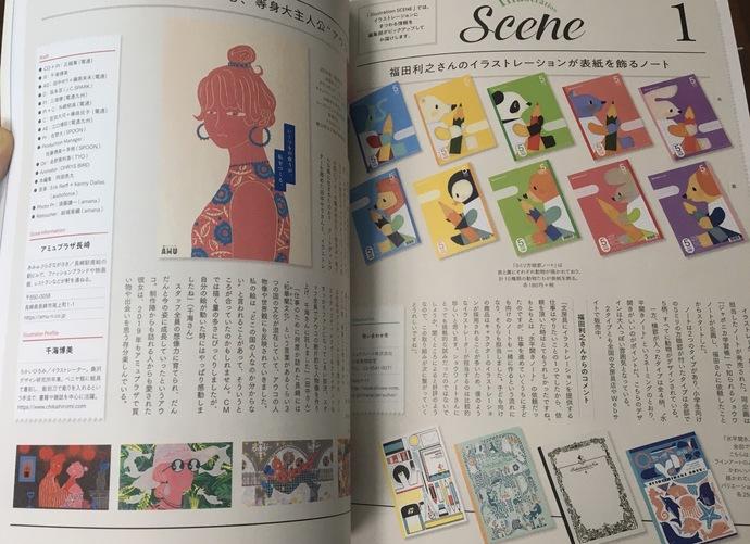 Limited Edition Washi Tape: Mucha's Art Nouveau Opera Posting Painting