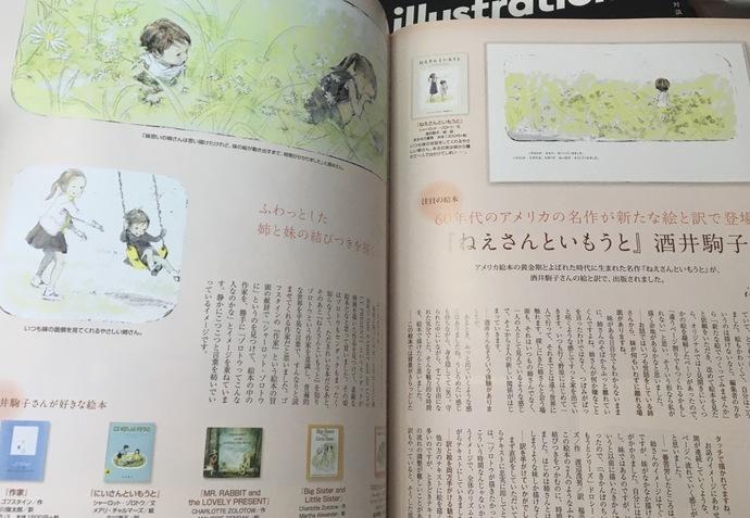 2 Rolls of Limited Edition Washi Tape- Wild Pokemon Go