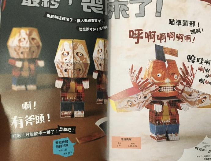 Scary Halloween Paper Pop-Up Toys by NAKAMURA Haruki Japanese Craft Book (In