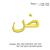 Arabic Alphabet embroidery design.All arabic letters .Alphabet arabe motif de