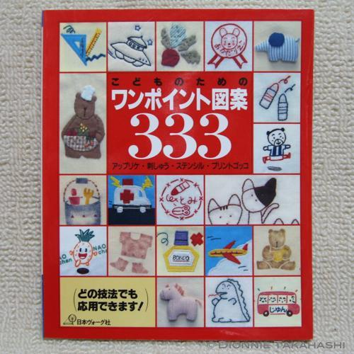 Used Japanese Craft Book Embroidery Patterns By Blackcabbit On