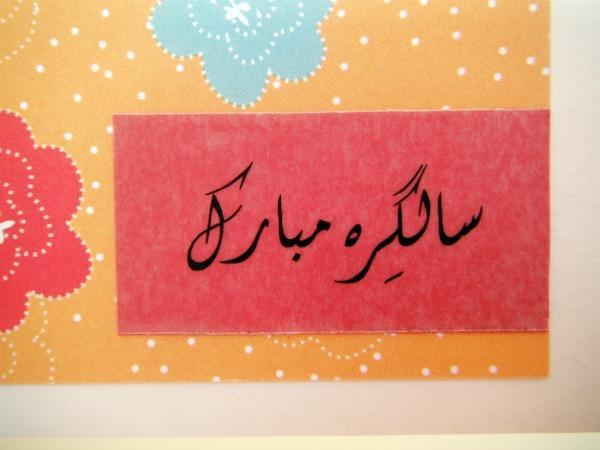Urdu سالگِرہ مبارک Happy Birthday Yellow Heart Brad Card