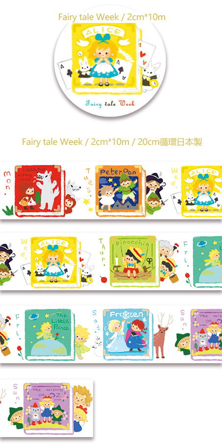 Pre-Order 1 Roll of Limited Edition Washi Tape: Fairytale Week