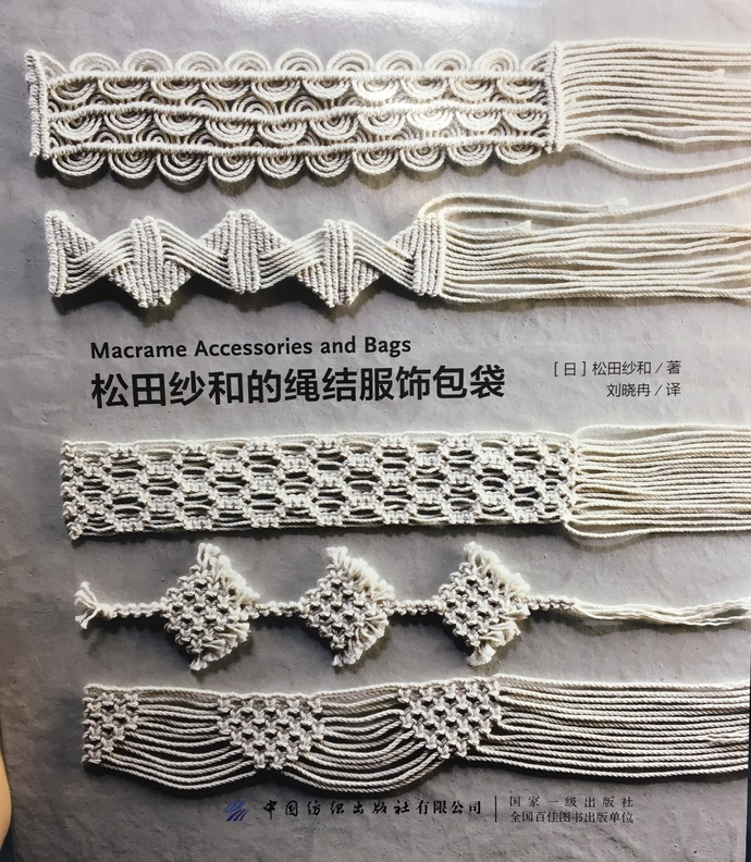 Macrame Accessories and Bags Japanese Craft Book (In Chinese)