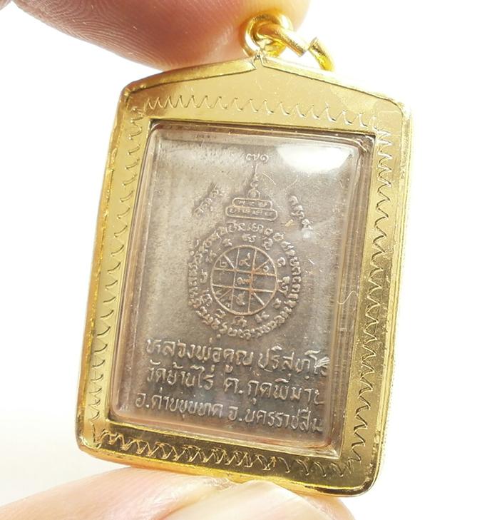 LP Koon prisutto Banrai temple year 1999 magic pendant Baramee batch miracle