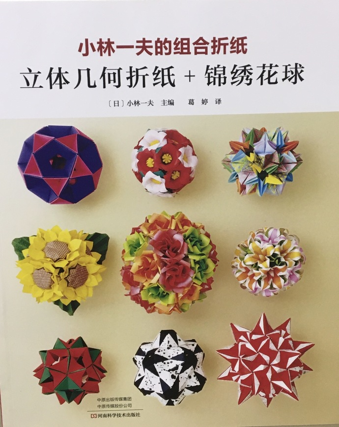 Kusudama origami - Japanese origami tutorial Craft  book (In Chinese)