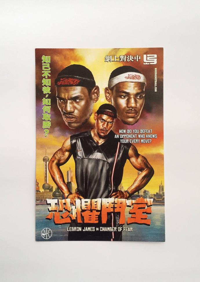 Nike Lebron James Chamber Of Fear Post Card #4 - NIKEBASKETBALL.COM - Rare