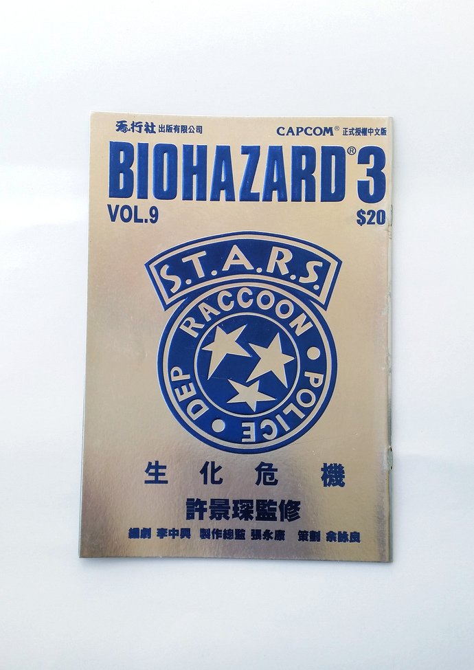 BH 3 Vol.9 Special Edition Metallic Print - BIOHAZARD 3 Hong Kong Comic - Capcom