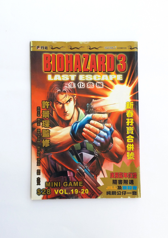 BH 3 Vol.19+20 - BIOHAZARD 3 Last Escape Hong Kong Comic - Capcom Resident Evil