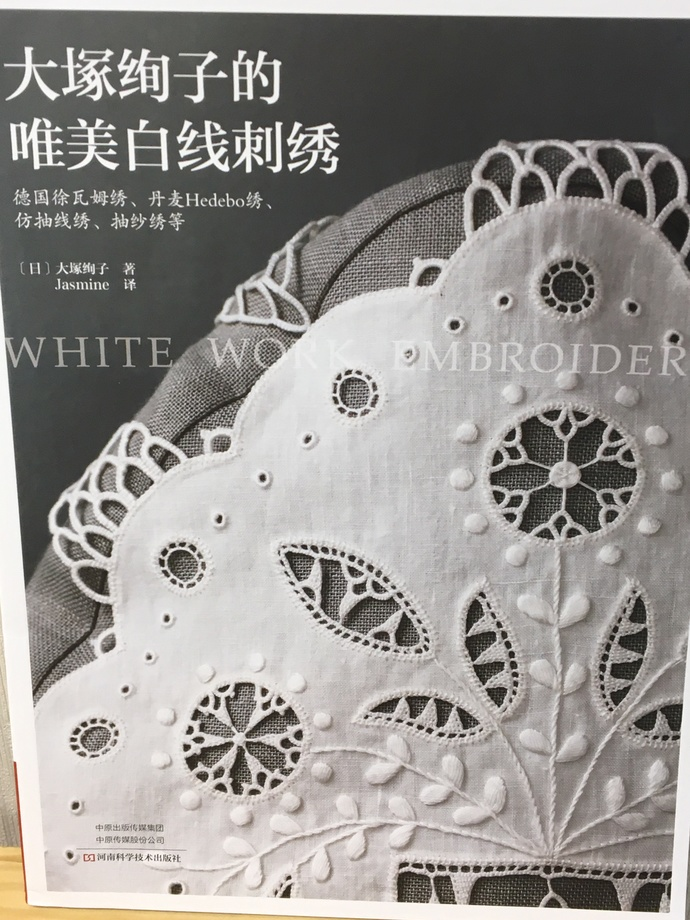 White Work Embroidery by Ayako Otsuka - Japanese Craft Book (In Chinese)