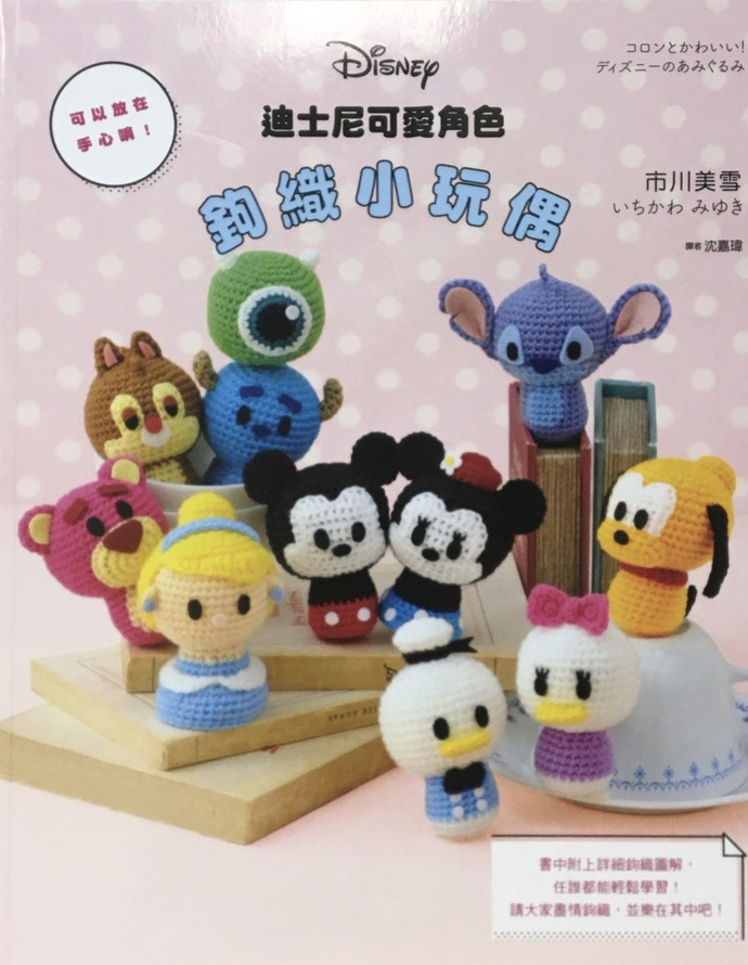 Palm Size Disney Amigurumi Characters - Japanese Craft Book (In Chinese)