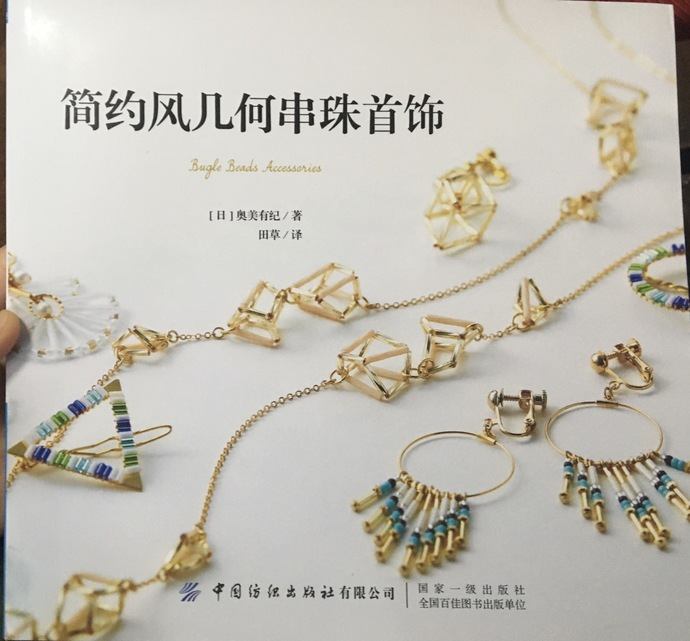 BUGGLE BEADS ACCESSORIES Japanese Craft Book (In Chinese)