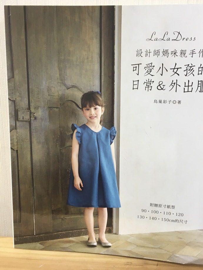 Lala Dress Cute Girl Daily Wear Japanese Craft Book (In Chinese)