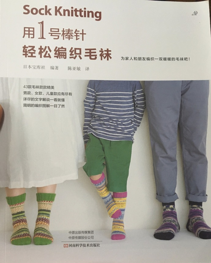 Sock Knitting Japanese Craft Book (In Chinese)