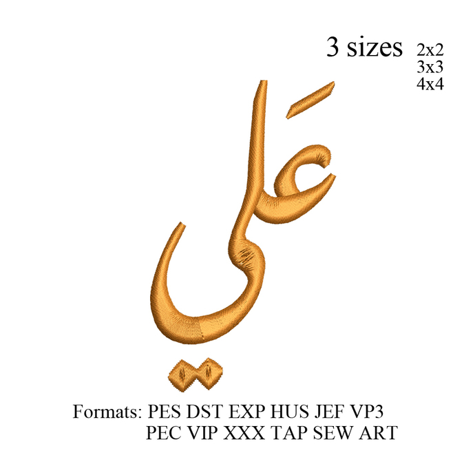 Ali arab name embroidery design,ali embroidery pattern,custom your name