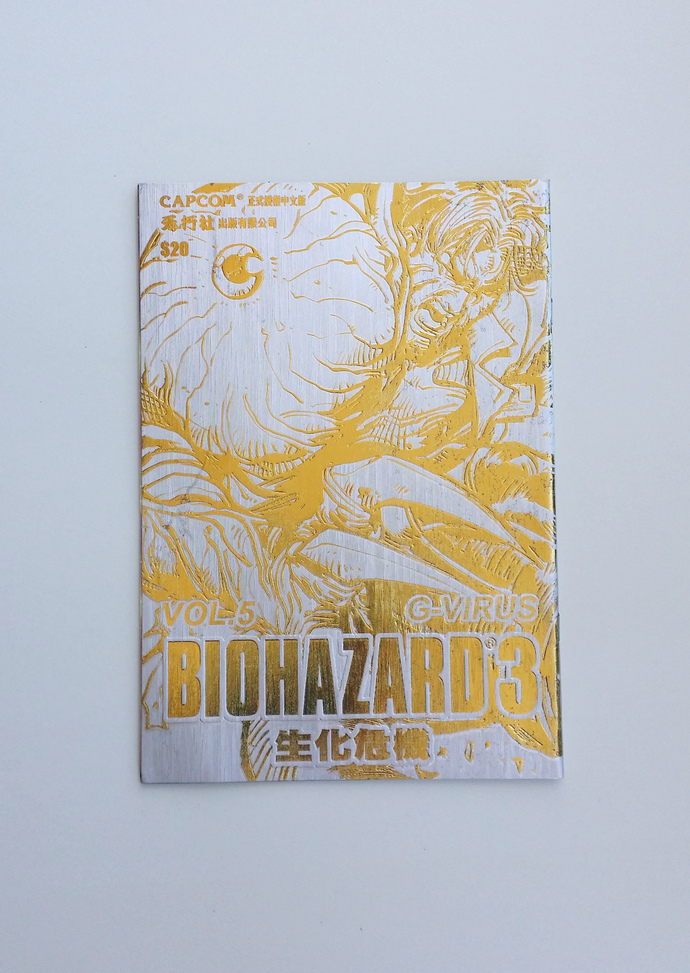 BH 3 Vol.5 (G-VIRUS) Special Edition Silver Foil Cover - BIOHAZARD 3 Last Escape