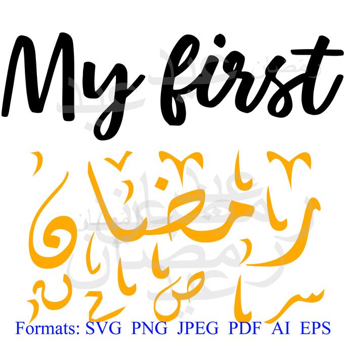 My first Ramadan Svg Png Jpeg Pdf AI EPS files, My first رمضان SVG,S4 instant