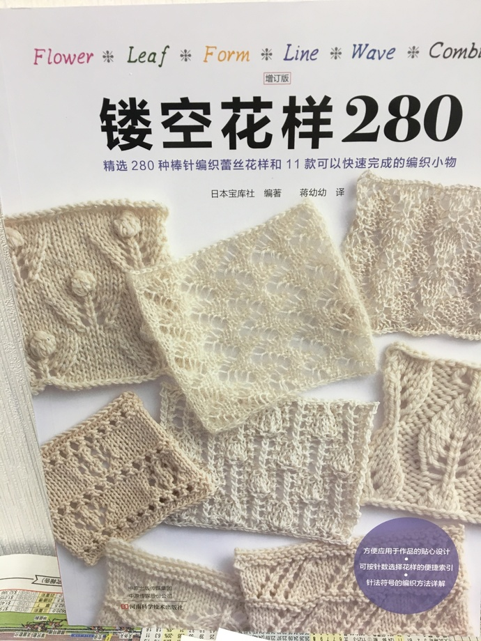 Knitting Patterns 280 Book - Japanese Craft Book ( In Chinese)