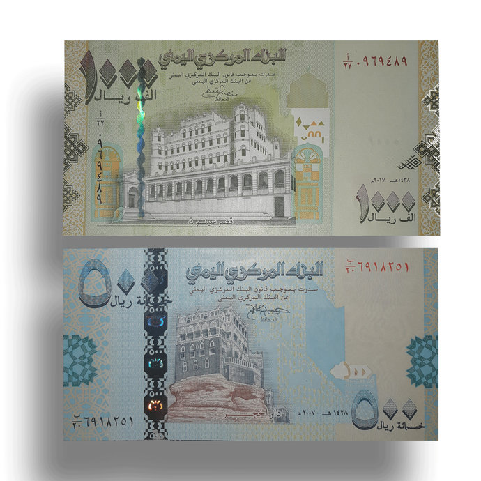 YEMEN North highest values 500 & 1000 Rials Large Size UNC banknotes