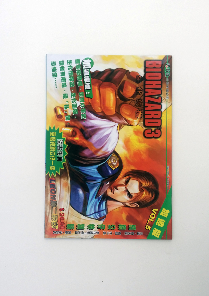 BH 3 SE Vol.5 (Ver. B) - BIOHAZARD 3 Supplemental Edition Hong Kong Comic -
