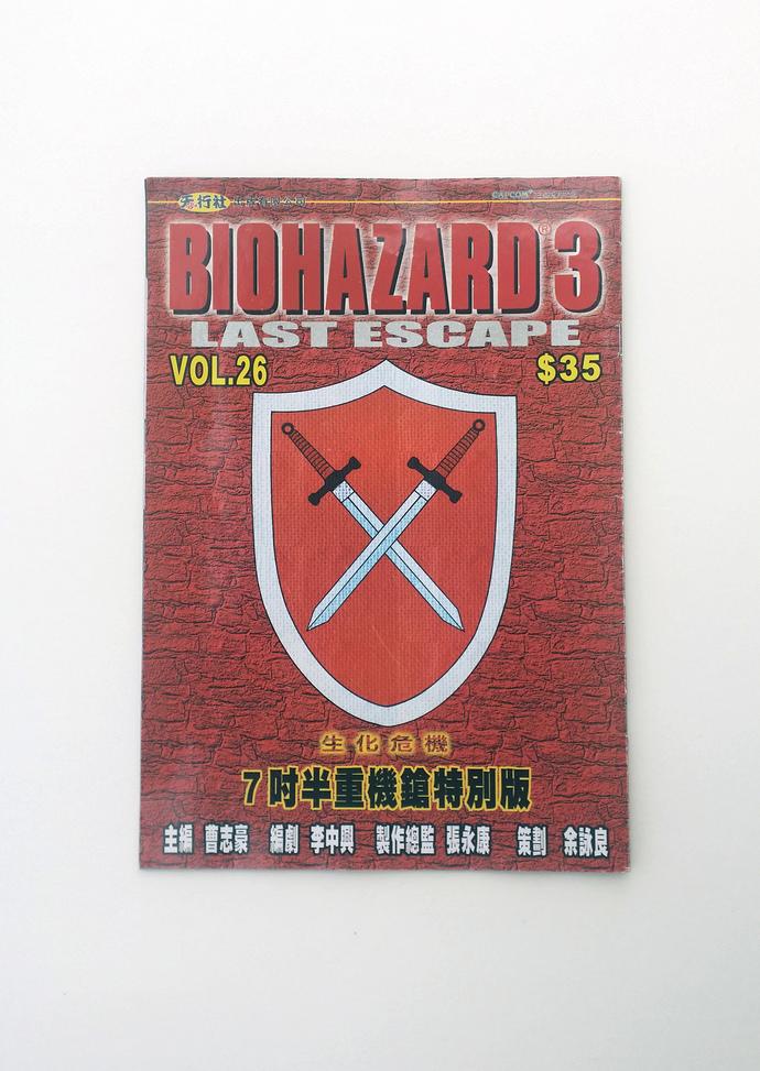 BH 3 Vol.26 Special Edition - BIOHAZARD 3 Last Escape Hong Kong Comic - Capcom
