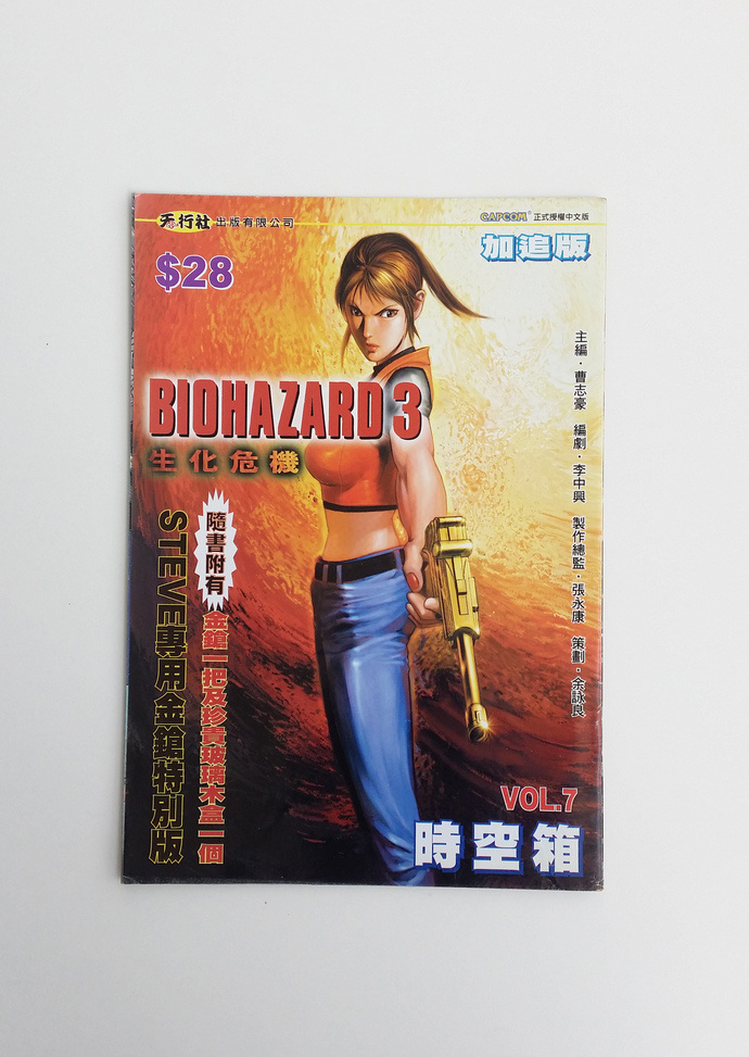 BH 3 SE Vol.7 - BIOHAZARD 3 Supplemental Edition Hong Kong Comic - Capcom