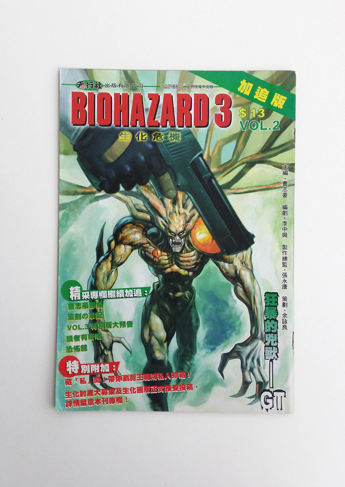 BH 3 SE Vol.2 (Ver. C) - BIOHAZARD 3 Supplemental Edition Hong Kong Comic -