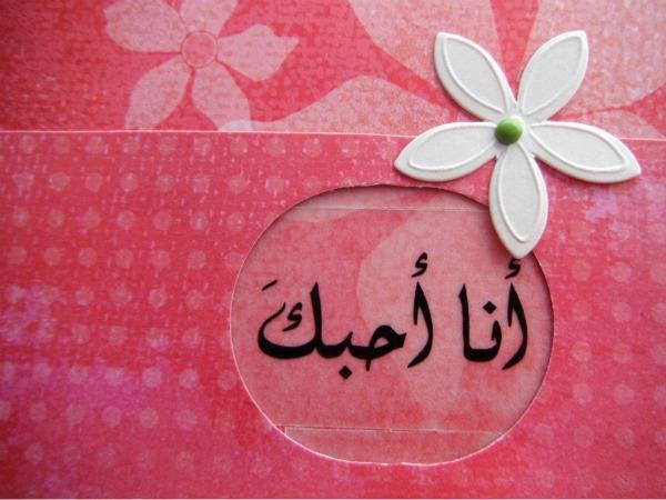 Picture Of I Love U In Arabic idea gallery