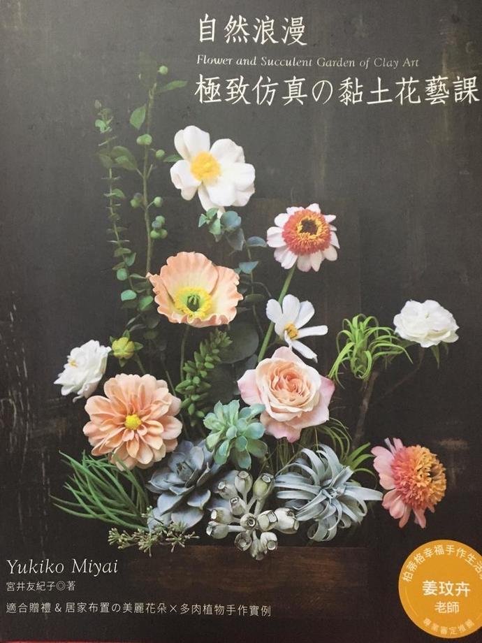 FLOWER and Succulent Plant Garden of Clay Art by Yukiko Miyai - Japanese Craft