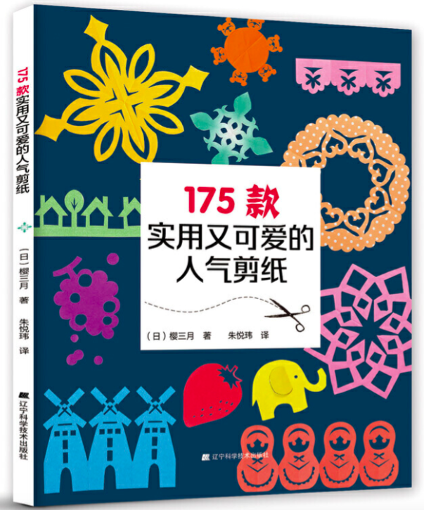 175 cute and practical Paper cut Art Japanese Craft Book (In Chinese)