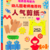 Making 252 cute Paper cut Art with kids Japanese Craft Book (In Chinese)