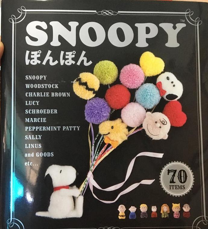 Super Cute SNOOPY Charlie Brown POM POM Japanese Craft Book