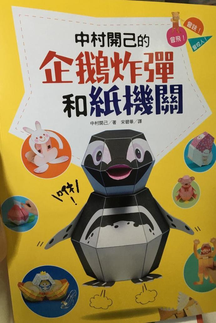 Penguin Paper Bombs and more by NAKAMURA Haruki Japanese Pattern Craft Book (In