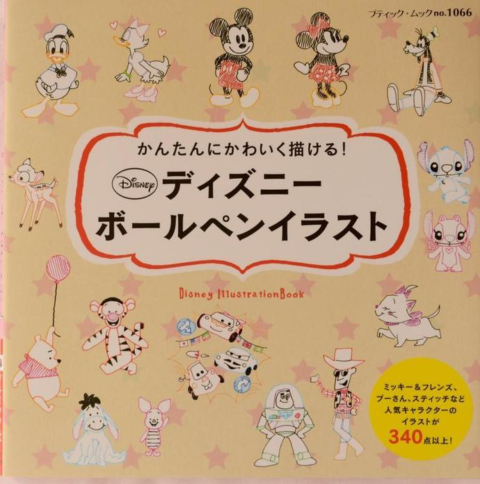 Disney Illustrations 340 with Ball Point Pens- Japanese Craft Drawing Book