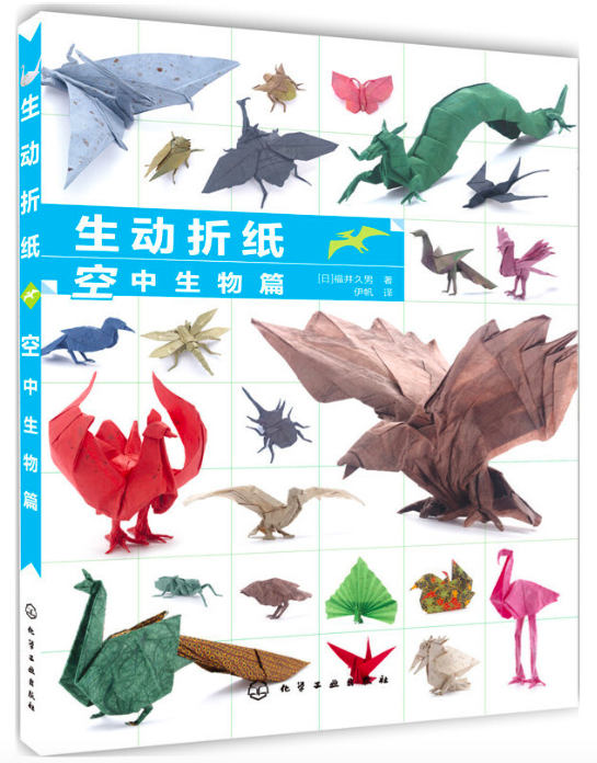 Realistic Origami Flying Animal by Hisao Fukui  Japanese Craft Book (In Chinese)
