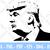 Donald Trump Trump Shirt Clipart 6 Format Files Vector Art Svg Png Pdf Eps Dxf
