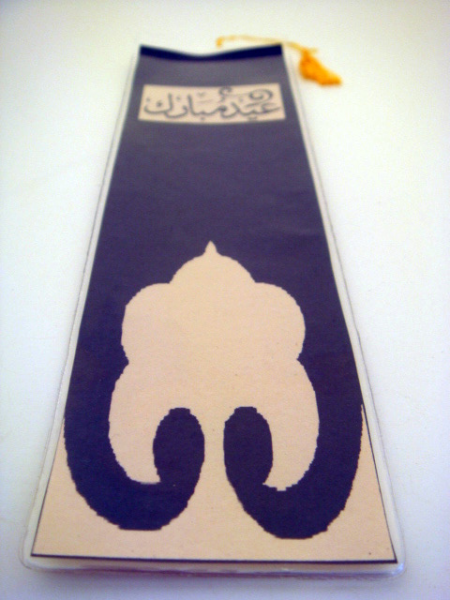 Eid Mubarak عيد مبارك Bookmarks