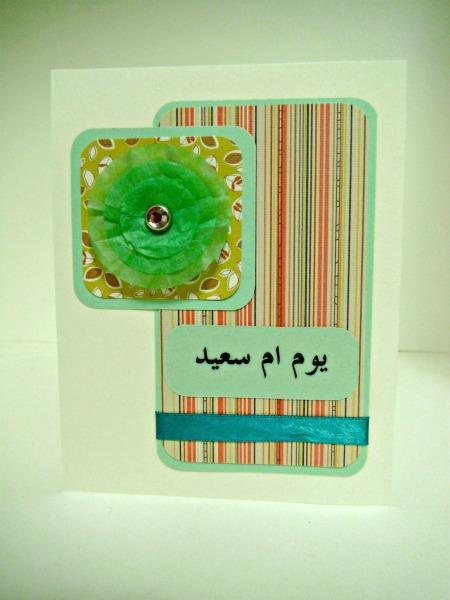 Arabic Happy Mother's Day يوم ام سعيد Tissue Flower & Ribbon Handmade Greeting