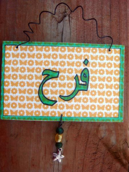 Farah فرح Handmade Personalized Name Plate in Arabic - Girl