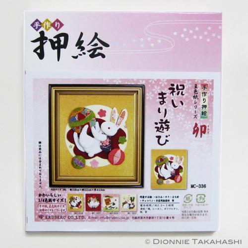 Diy Japanese Chirimen Oshie Craft Kit Rabbit By Blackcabbit On Zibbet