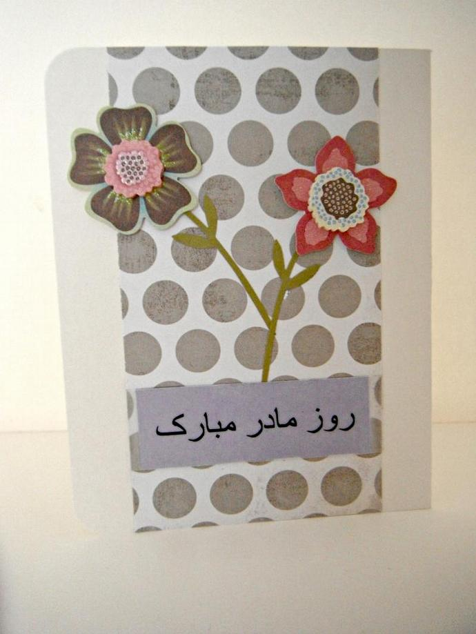 Farsi mothers day two by acraftyarab on zibbet farsi mothers day two different same flowers handmade greeting m4hsunfo
