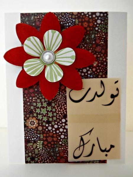 Persian Happy Birthday 3d Flower Card By Acraftyarab On Zibbet