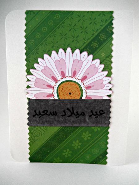 Arabic Happy Birthday عيد ميلاد سعيد Paper Sunflower Card